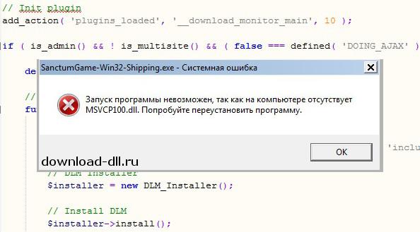 Скачать программу для исправления ошибки error